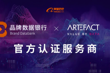 Artefact certified as a Brand Databank service provider by Alibaba Group